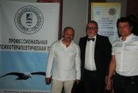 Первый объединенный Евразийский конгресс по психотерапии: Дальневосточный съезд ППЛ; конференция: «Депрессия — методы воздействия психокоррекция, фармакотерапия, психологическое консультирование». 15 июля 2013